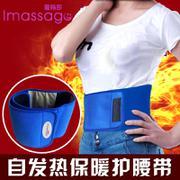 爱玛莎 自发热磁疗护腰带 预防腰椎间盘腰肌劳损 保暖护腰运动瘦腰减脂 正品包邮