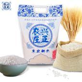 东北大米10斤煮粥熬粥米粮五常稻花香农家大米 优质精品大米5kg装