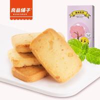 良品铺子  黄桃曲奇90g*3袋 西饼饼干糕点下午茶休闲零食