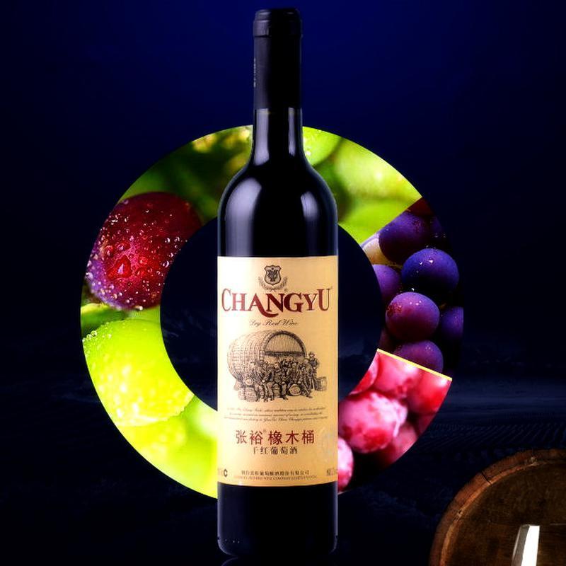 张裕橡木桶特选干红/红葡萄酒