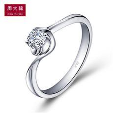 周大福  U103445  珠宝优雅时尚18K金钻石戒指/结婚钻戒