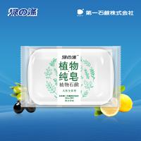 绿涤植物纯皂180g全效型 小钢皂不含荧光增白剂 强效洗涤植物纯皂