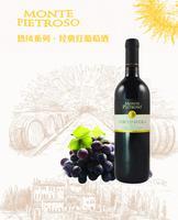 【原装进口葡萄酒】意大利原装进口热风系列经典红葡萄酒750ml 福达坊旗舰店