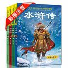 四大名著全套小学生版 注音版 西游记水浒传红楼梦三国演义 故事书7-10岁 拼音版读物