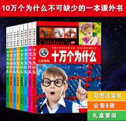 十万个为什么注音版8本小学版儿童恐龙书青少年儿童百科全书儿童书籍小学生课外科普读物