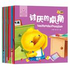 正版全套10册小脚鸭成长保护绘本 0-3-6岁儿童故事书图画书 宝宝启蒙认知绘本 儿童安全教育绘本