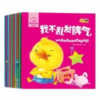全套10册小脚鸭情商管理绘本 0-3-6岁儿童故事书图画书 宝宝启蒙认知绘本 婴幼儿EQ情商培养绘本