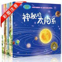 奇妙的科学 儿童科普绘本书籍神秘的太阳 等 儿童睡前故事书2-8岁亲子绘本 幼儿园科普绘本
