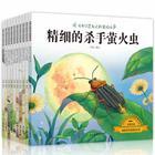 版现货 全套10册法布尔昆虫记儿童书籍6-12岁昆虫记少儿版 小学生课外书儿童科普绘本