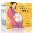 正版韩国绘本培养安全教育的童话小心大灰狼等全10册 3-9岁幼儿培养安全教育安全知识儿童启蒙绘本