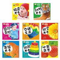 幼儿园宝宝早教书识物识字图拼音大卡动物卡片0-3-6岁童书启蒙书8盒装