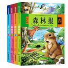 森林报·春夏秋冬四本全四册图书儿童书籍小学生课外书6-12岁动物科普书课外必读