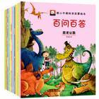 百问百答恐龙公园 笨笨熊新小牛顿科学启蒙绘本 全套10册 恐龙王国 宇宙星空 我们的身体