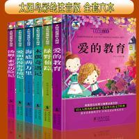 太阳鸟经典阅读6本 爱的教育绿野仙踪木偶奇遇记 彩绘注音版 小学课外阅读书籍儿童文学