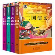 太阳鸟新课标阅读图书 四大名著全套4册 小学生课外阅读书籍 注音版古典名著6-12岁儿童