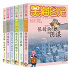 淘气包马小跳作者杨红樱系列书笑猫日记全套童话故事书共6册(1-6) 保姆狗的阴谋塔顶上的猫