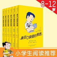 装在口袋里的爸爸 第一辑6本套 杨鹏著 8-9-12岁儿童文学读物 校园励志儿童文学故事书