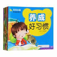 宝宝必备早教故事书全套10册 幼儿启蒙儿童读物绘本1-8岁岁经典幼儿园故事书籍养成好习惯