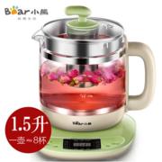 小熊(Bear) 养生壶YSH-B18T1 玻璃多功能全自动电热烧水壶电水壶1.5升煎药壶煮茶壶