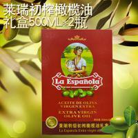 【员工福利】莱瑞初榨橄榄油礼盒500ml*2瓶(超市门店自提)