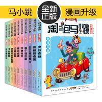 寒假阅读淘气包马小跳第一辑全套全集10册(漫画升级版系列)儿童文学书籍9-12岁