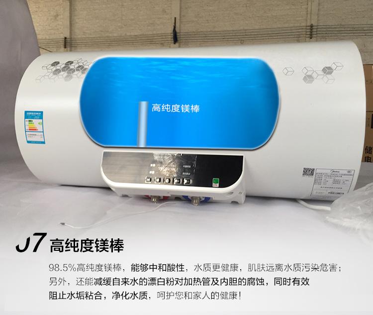 midea美的f50-21ba1(s)储水式电子数显电热水器图片