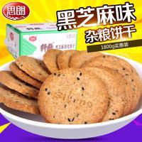 思朗纤麸低糖粗粮消化饼干1800g 整箱饼干 黑芝麻味