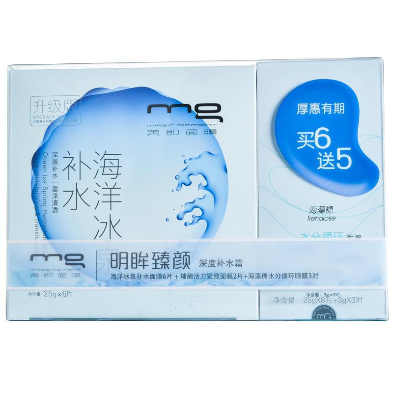 【超级生活馆】美即海洋冰泉补水6片装25g*6p(编码:55
