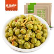 【良品铺子青豆肉松味120g×2袋】休闲零食小吃独立小包装馋嘴青豌豆の包邮抢购