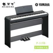 YAMAHA雅马哈电钢琴P-115时尚便携式P系列经典可拆装88键数码钢琴高品质音色