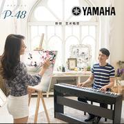 雅马哈电钢琴P-48B儿童成人初学【键盘练习神器】88键重锤数码钢琴入门电钢保修包邮