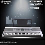 雅马哈电子琴KB-290教学考级必备 YAMAHA61键电子琴儿童练习成人自学 高品质中国风音色