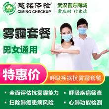 武汉慈铭体检 呼吸系统疾病抗雾霾套餐