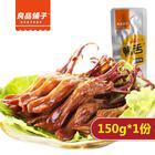 良品铺子 甜辣鸭舌150g/袋 上海特产休闲零食小吃卤味鸭舌头小包装