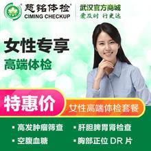 武汉慈铭体检 女性高端体检套餐 年轻女性体检