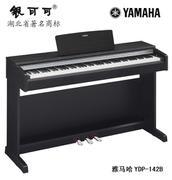 雅马哈电钢琴YDP-142 YAMAHA高端立式家用带盖数码钢琴 88键智能声学优化电子钢琴
