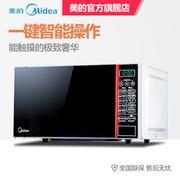 Midea/美的 EG720KG4-NA家用烘焙微波炉20升智能正品