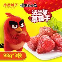 良品铺子 法兰蒂草莓干98g*3袋 蜜饯果脯零食果干独立包装