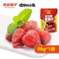 良品铺子 法兰蒂草莓干98g/袋 新鲜水果干大颗粒草莓蜜饯