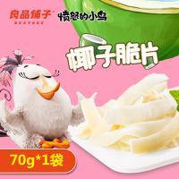 良品铺子 椰子脆片70g/袋 零食水果干烤椰片椰子干香脆可口