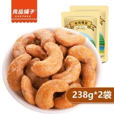 良品铺子 炭烧腰果238g*2袋 越南特产坚果干果零食腰果仁