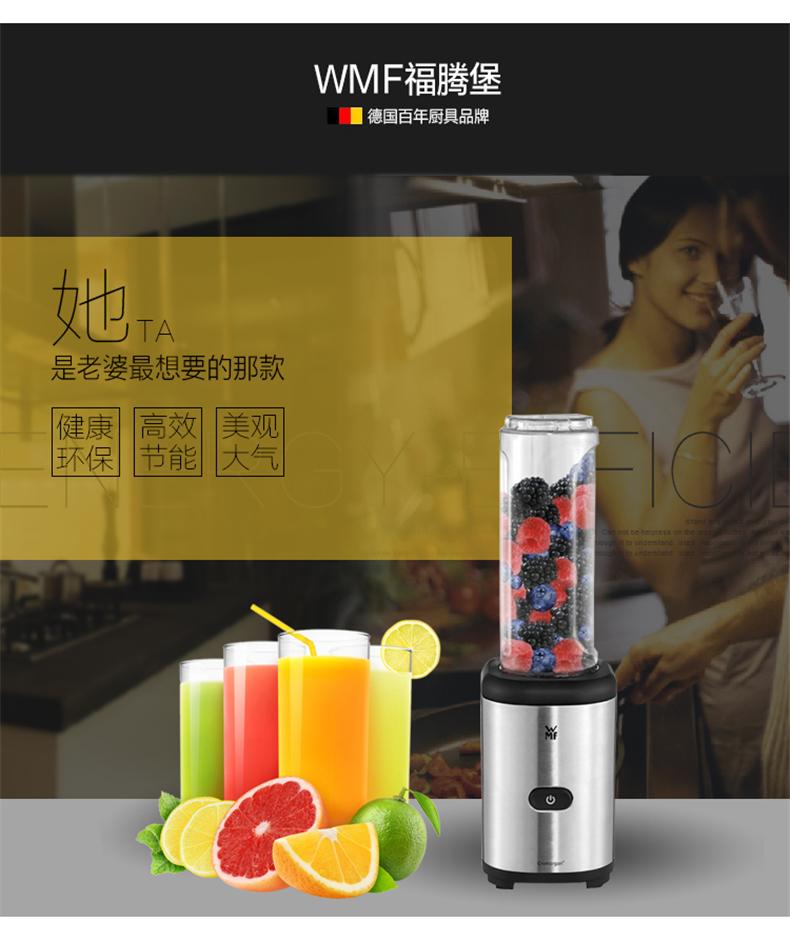 德国wmf福腾宝 便携式搅拌器料理机