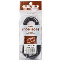 【超级生活馆】哥伦布斯高级皮鞋用鞋带 (黑色)55cm(编码:541158)