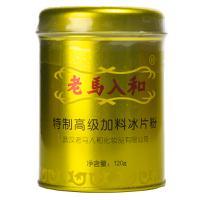 【天顺园店】老马入和特制加料冰片粉120g(编码:360862)
