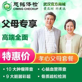 武汉慈铭体检 孝心健康体检套餐 中老年人专享