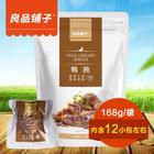 良品铺子 鸭肫五香味168g/袋 鸭胗鸭肉类零食卤味特产熟食小包装