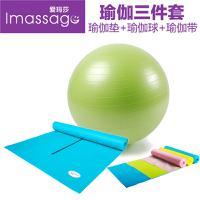爱玛莎瑜伽运动三件套  瑜伽健身垫1条+瑜伽纤体球1个+瑜伽拉力带1条
