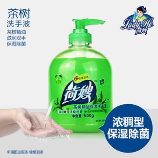 荷嫂 茶树精油洗手液500g泡沫家用酒店餐厅卫生间消毒液抑菌保湿