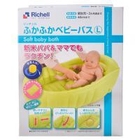 【超级生活馆】利其尔充气型婴儿浴盆L 附打气泵(编码:563713)