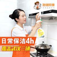 家庭日常保洁4小时(含擦内面玻璃)